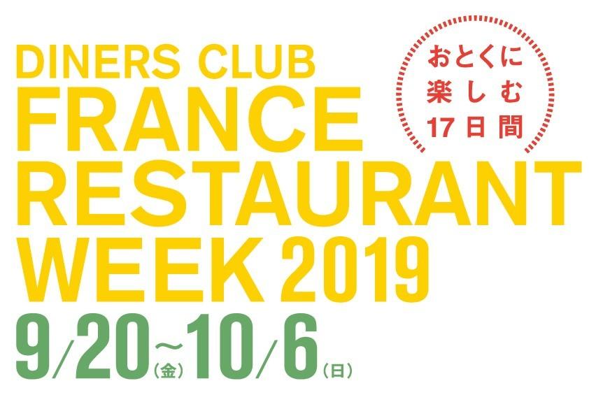 フランス レストランウィーク2019_f0179130_23282874.jpg