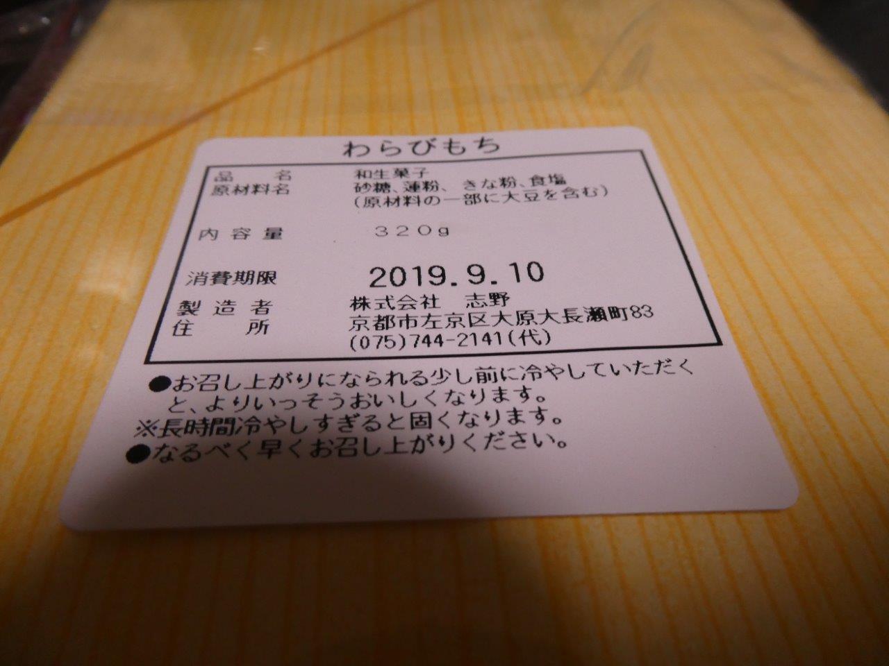味工房志野 わらび餅_d0106134_22080934.jpg
