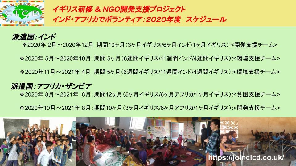 2020年度スケジュール:イギリス研修+NGO開発支援ボランティア_a0383739_18160950.jpg