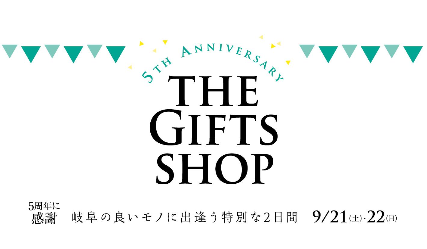 THE GIFTS SHOP 5周年感謝祭開催!岐阜の良いモノに出逢う特別な2日間 9/21(土)9/22(日)