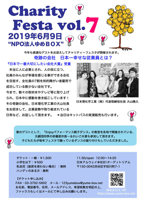 『Charity Festa vol.7』_b0303643_10212730.jpg