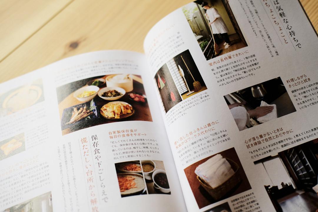 宝島社「心が整う、わたしの習慣」掲載いただきました。_d0227246_14114511.jpg