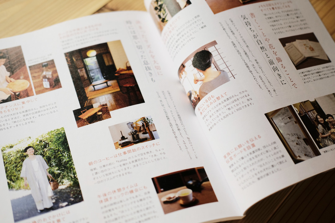 宝島社「心が整う、わたしの習慣」掲載いただきました。_d0227246_14114537.jpg