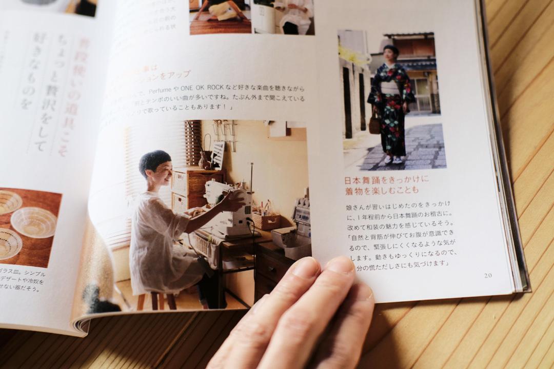宝島社「心が整う、わたしの習慣」掲載いただきました。_d0227246_14114616.jpg