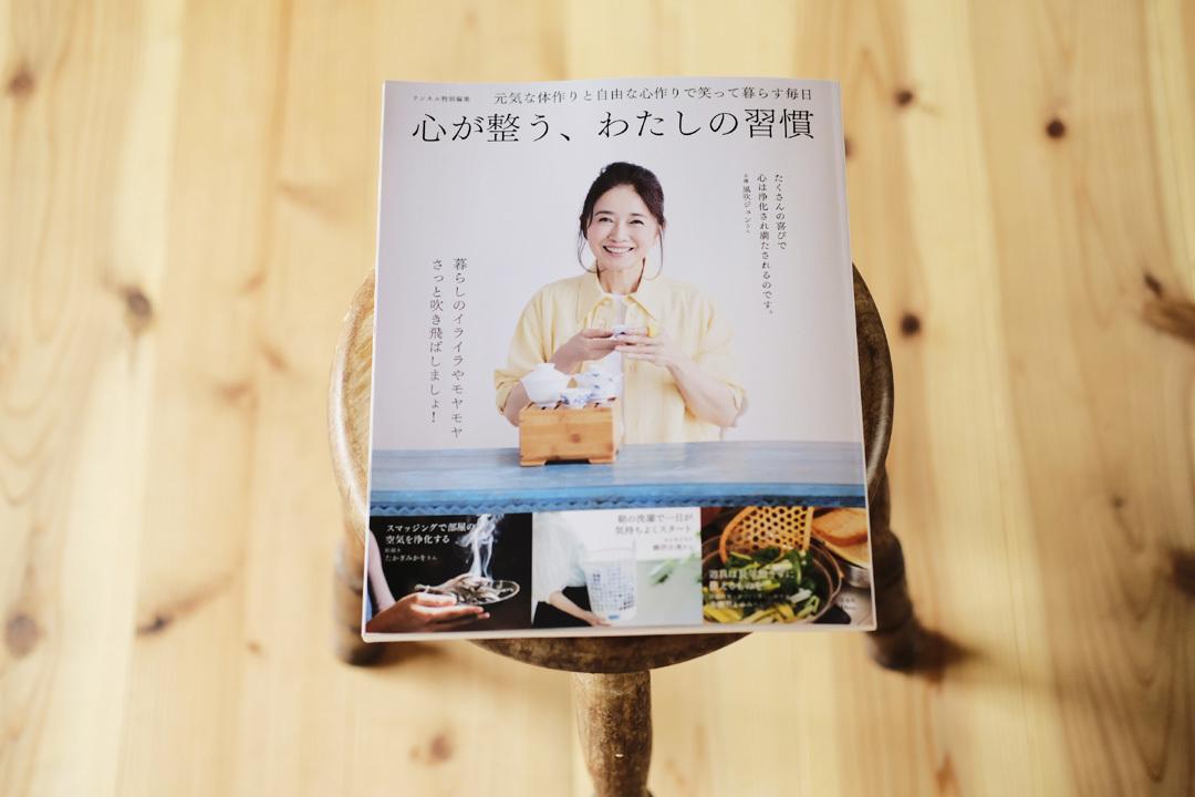 宝島社「心が整う、わたしの習慣」掲載いただきました。_d0227246_14114678.jpg