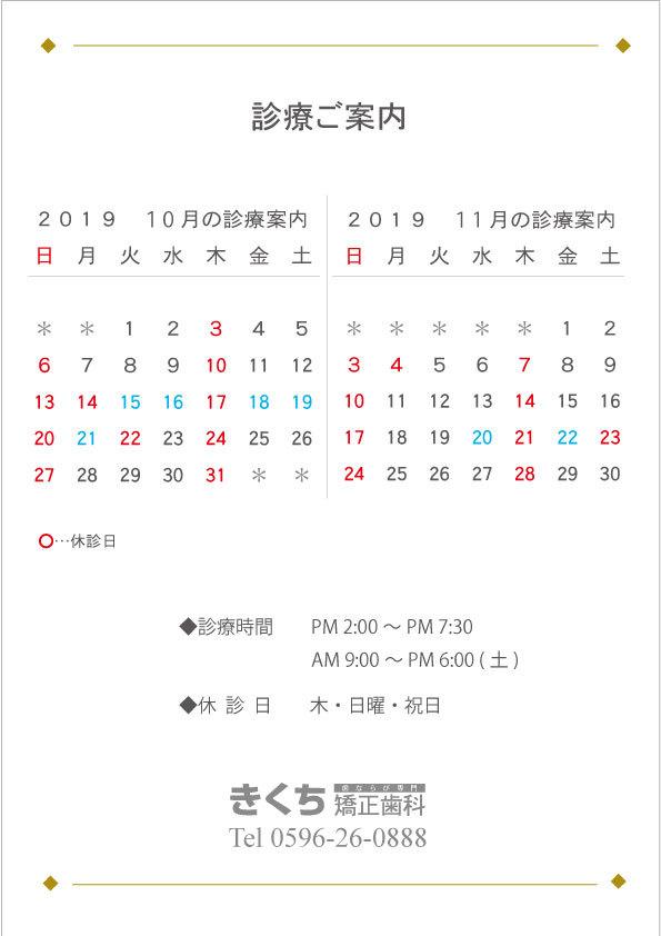 2019年10月、11月の診療案内_b0286261_14270469.jpg
