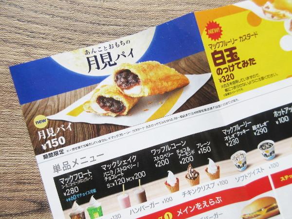 マクドナルド 板橋駅前店_c0152767_21054450.jpg