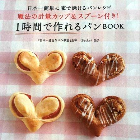 日本一簡単に家で焼けるパンレシピ 魔法の計量カップ&スプーン付き! 1時間で作れるパンBOOK_f0224568_16322444.jpg