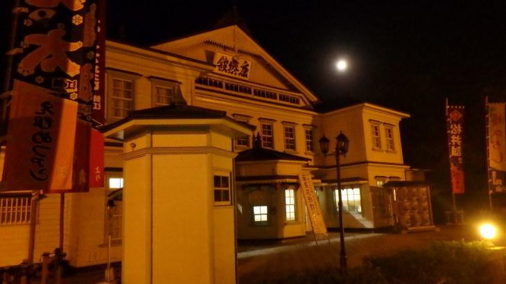 中秋の名月と康楽館_f0079071_19571574.jpg