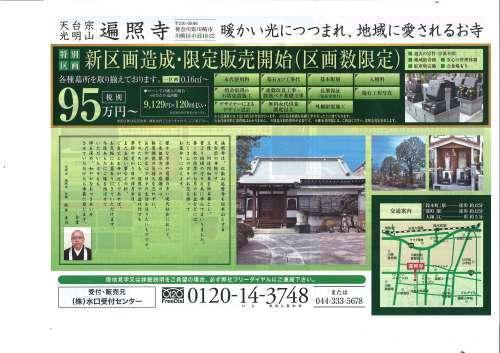 【彼岸中】川崎市のお寺、遍照寺にてお墓相談会・案内会開催致します。_a0278975_12430197.jpg