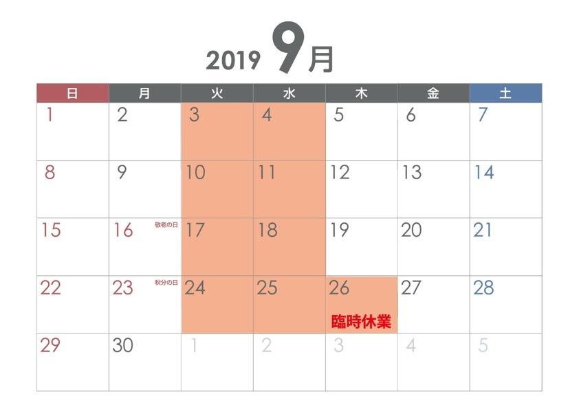 9月の営業日程_c0250976_11073654.jpeg