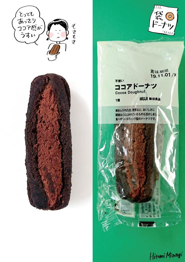 【袋ドーナツ】無印良品「不揃いココアドーナツ」【味が薄いかな〜】_d0272182_11370320.jpg