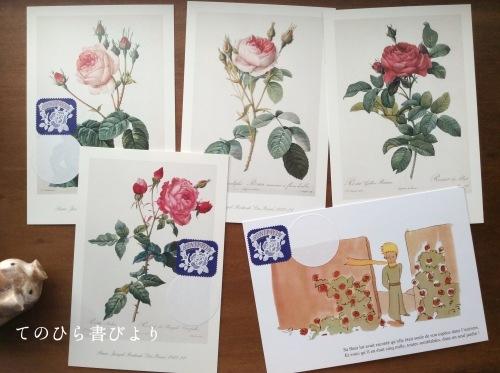 秋便り#2=小型印「20'eme Anniversaire」×ルドゥーテ薔薇ポストカード+薔薇意匠切手_d0285885_21274921.jpeg