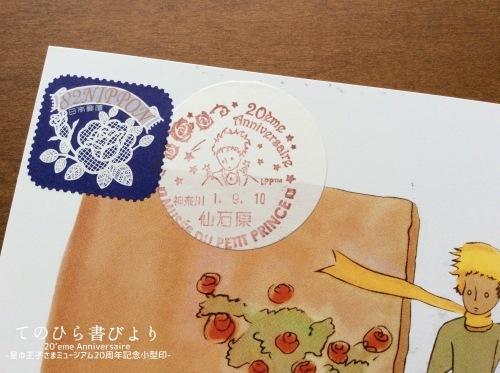 秋便り#2=小型印「20'eme Anniversaire」×ルドゥーテ薔薇ポストカード+薔薇意匠切手_d0285885_21281249.jpeg