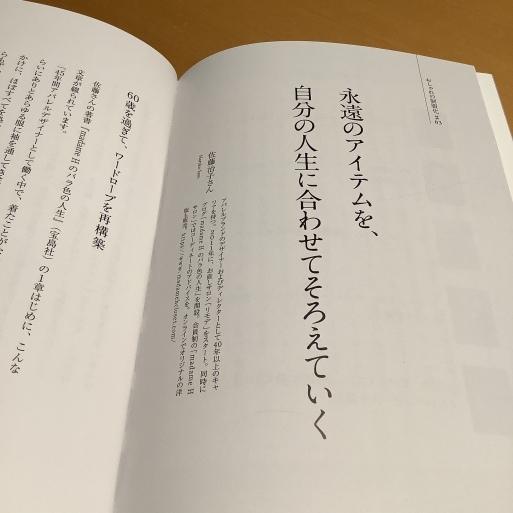 新刊書籍とPOPUPショップのお知らせ_b0210699_22354908.jpeg