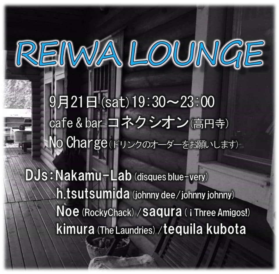 09/21(土)REIWA LOUNGE vol.2_c0099300_15421715.jpg