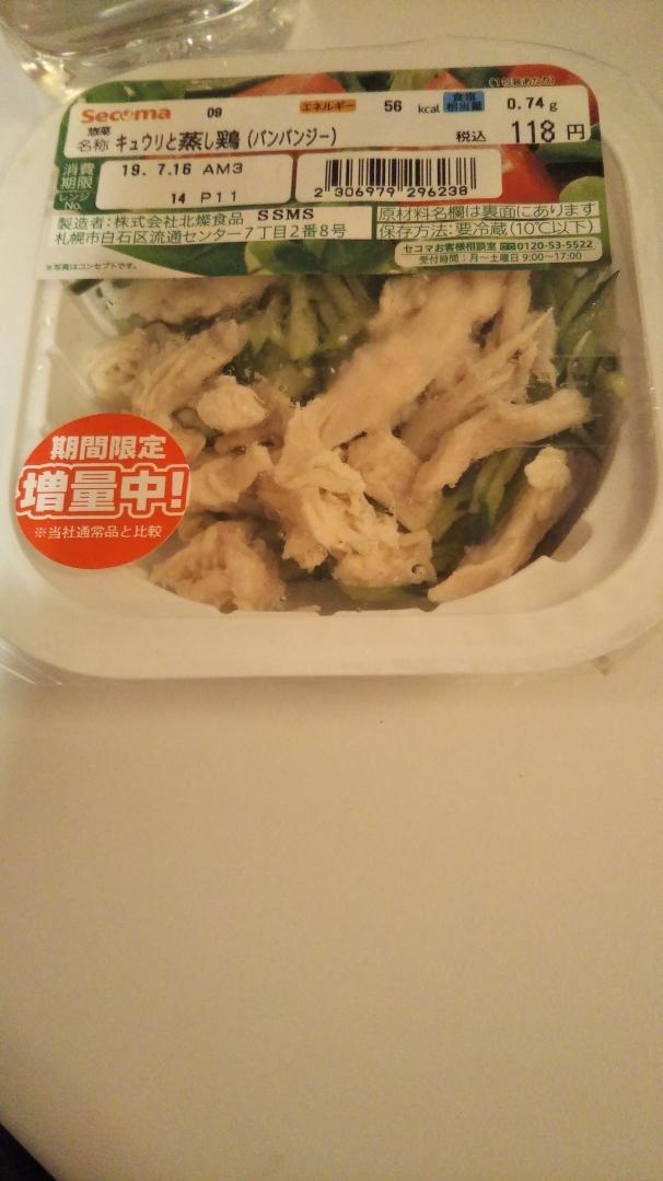 北海道旅行の思い出 セイコーマートでいろいろ食べました_f0076001_23484265.jpg