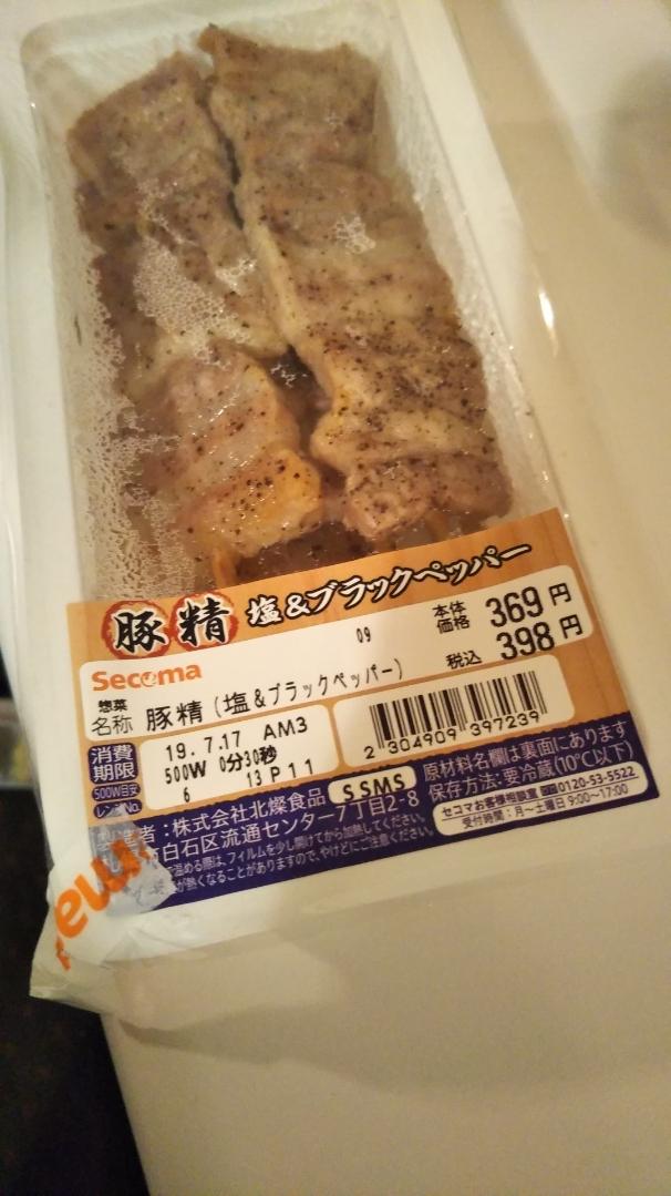 北海道旅行の思い出 セイコーマートでいろいろ食べました_f0076001_23485507.jpg