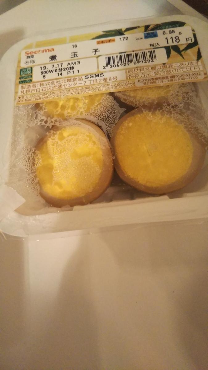 北海道旅行の思い出 セイコーマートでいろいろ食べました_f0076001_23491394.jpg