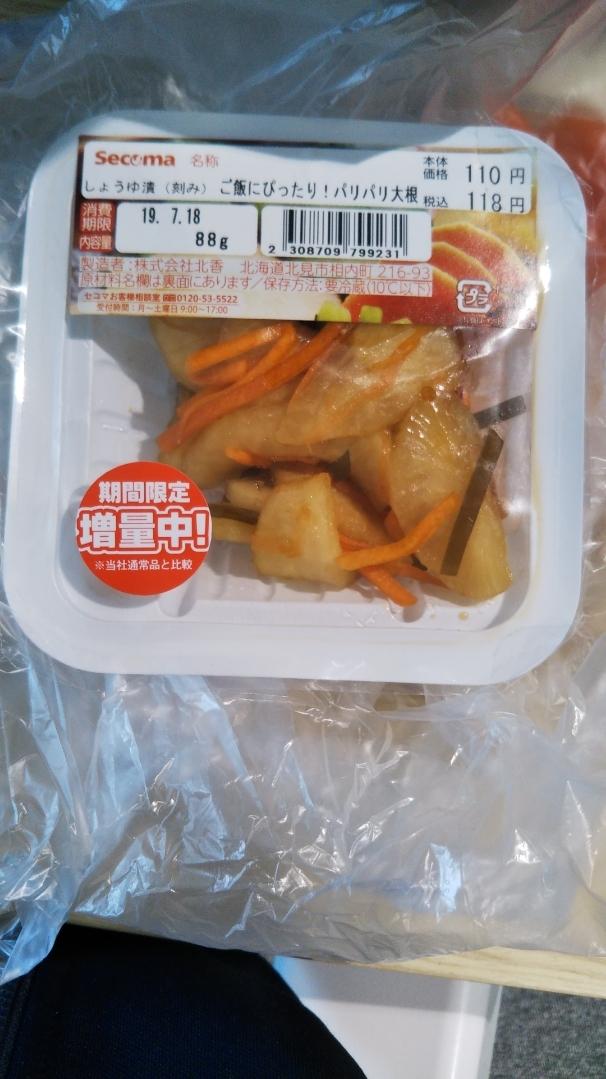 北海道旅行の思い出 セイコーマートでいろいろ食べました_f0076001_23502884.jpg