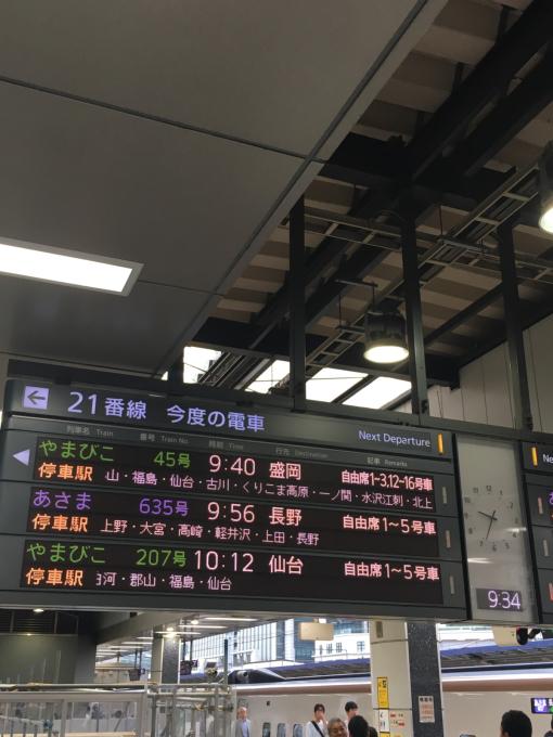 昨日は福島県郡山市にでしたぁ😃_c0162404_12485329.jpg