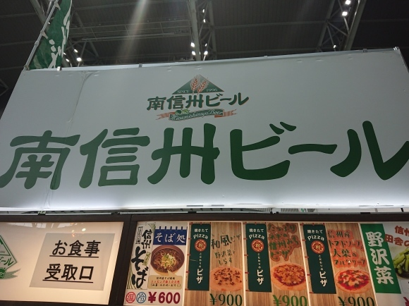 9/13 けやきひろばビール祭2019秋 @さいたまスーパーアリーナコミュニティアリーナ_b0042308_10330581.jpg