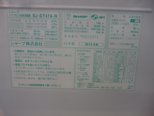 美品 2014年製 シャープ 474L フレンチタイプ5ドア 冷凍冷蔵庫_b0368515_19040685.jpg