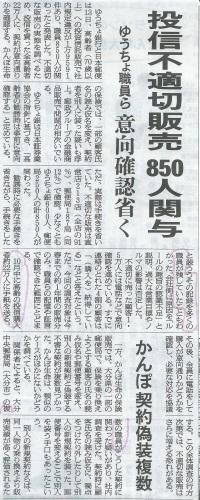 最近(2019/09/12~14)の朝日新聞のかんぽ報道-投信販売でも_c0338136_21543029.jpeg