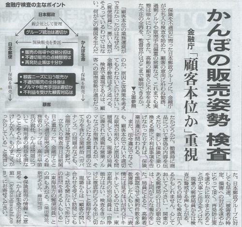 最近(2019/09/12~14)の朝日新聞のかんぽ報道-投信販売でも_c0338136_21543180.jpeg