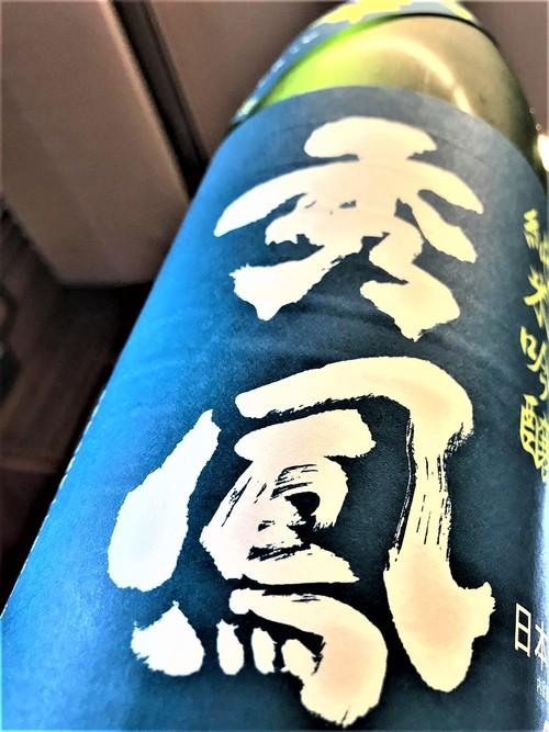 【日本酒】秀鳳 冷やおろし🍁純米吟醸 八反50磨き 蔵元低温貯蔵熟成ver 限定 30BY🆕_e0173738_10312833.jpg