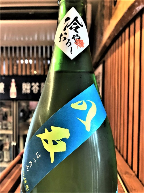 【日本酒】秀鳳 冷やおろし🍁純米吟醸 八反50磨き 蔵元低温貯蔵熟成ver 限定 30BY🆕_e0173738_10422389.jpg