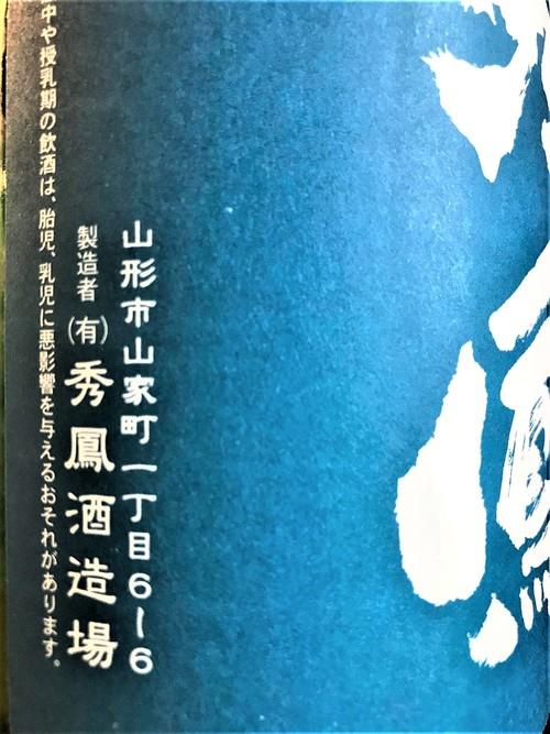 【日本酒】秀鳳 冷やおろし🍁純米吟醸 八反50磨き 蔵元低温貯蔵熟成ver 限定 30BY🆕_e0173738_105101.jpg
