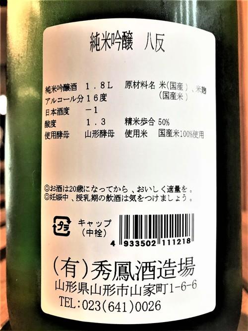 【日本酒】秀鳳 冷やおろし🍁純米吟醸 八反50磨き 蔵元低温貯蔵熟成ver 限定 30BY🆕_e0173738_1051937.jpg