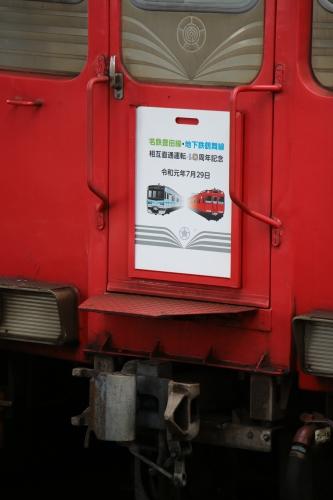 N市営地下鉄鶴舞線とM鉄豊田線相互直通運転40周年_a0082347_21064246.jpg