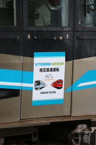N市営地下鉄鶴舞線とM鉄豊田線相互直通運転40周年_a0082347_21095191.jpg