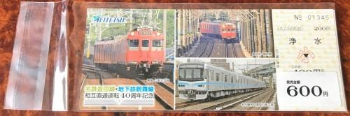 N市営地下鉄鶴舞線とM鉄豊田線相互直通運転40周年_a0082347_21283759.jpg