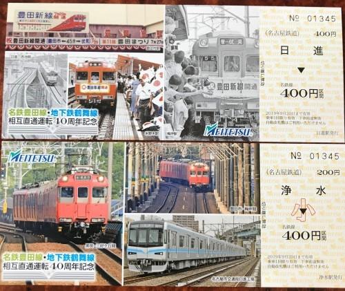 N市営地下鉄鶴舞線とM鉄豊田線相互直通運転40周年_a0082347_21284652.jpg