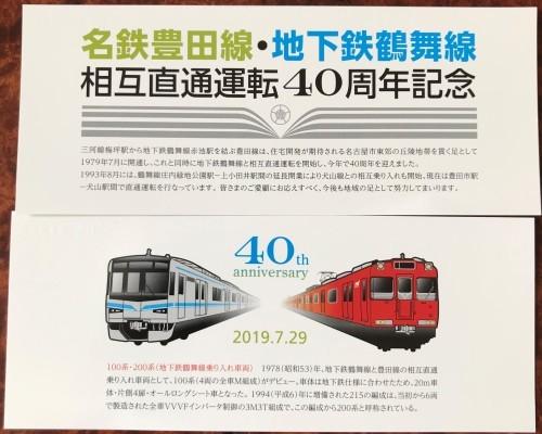 N市営地下鉄鶴舞線とM鉄豊田線相互直通運転40周年_a0082347_21285339.jpg
