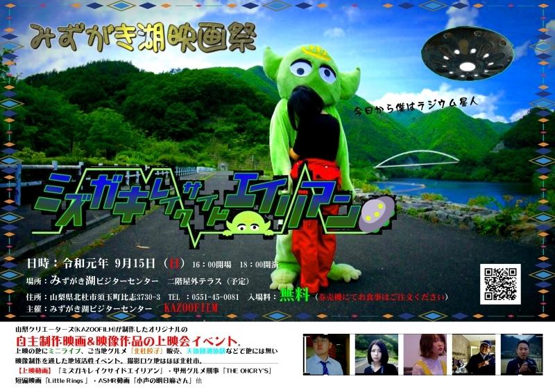 みずがき湖映画祭、いよいよ明日開催・・・_b0100253_16134325.jpg