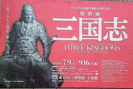 三国志  THREE  KINGDOMS ♪_c0151053_19514393.jpg