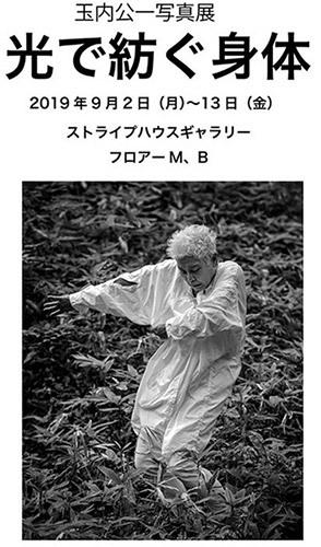 2019/09/13 麻布十番から芋洗坂_b0171364_09440257.jpg