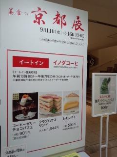 美食の京都展 イノダコーヒのコーヒーゼリーチョコパフェ_f0112873_819125.jpg