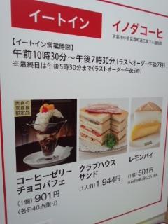 美食の京都展 イノダコーヒのコーヒーゼリーチョコパフェ_f0112873_8192961.jpg