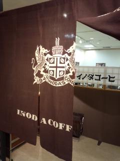 美食の京都展 イノダコーヒのコーヒーゼリーチョコパフェ_f0112873_8195617.jpg