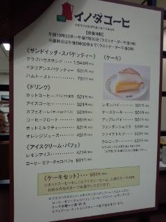美食の京都展 イノダコーヒのコーヒーゼリーチョコパフェ_f0112873_8504224.jpg