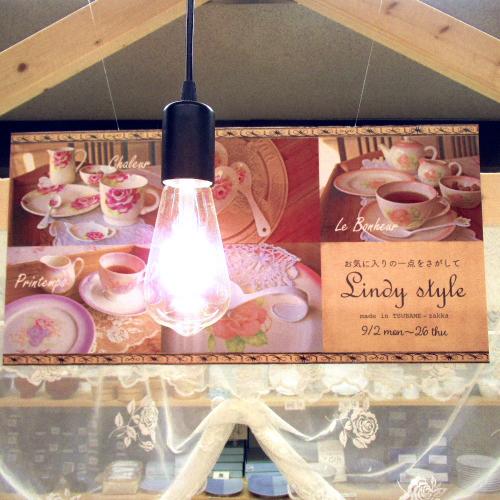 2F★9月の小屋★LindyStyle~お気に入りの一点をさがして~_a0125177_14195563.jpg