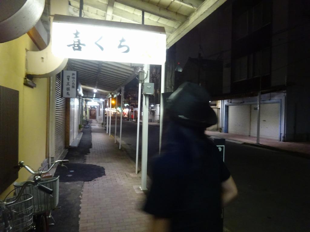 新潟 3 【9/11 古町で飲む! 2軒目 『喜ぐち』】_d0061678_17071018.jpg