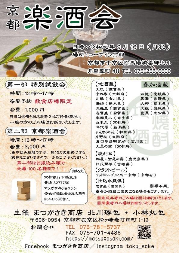 《ひやおろし入荷と京都楽酒会最終ご案内》_d0113681_08483711.jpeg
