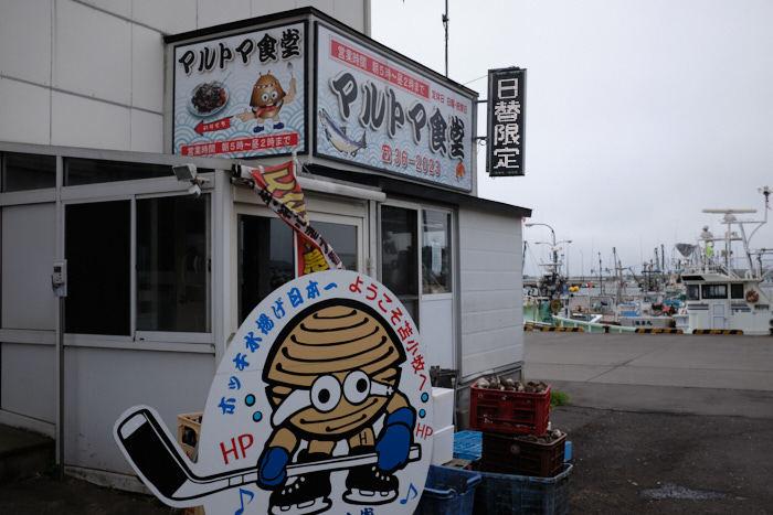 北海道13日目 乗船_b0339488_05014626.jpg