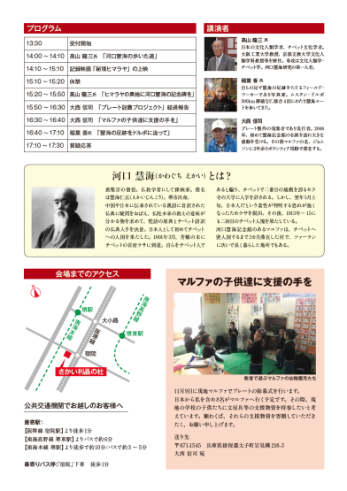 マルファ に印す 慧海偉業 「慧海記念館にプレートの設置」プロジェクト発表会_e0111396_19303068.jpg